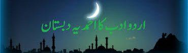 اردو ادب کا احمدیہ دبستان